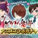 『ゆるゲゲ』で『アニメコラボガチャ』開催!  ゲゲゲの鬼太郎(第6期)キャラが登場!