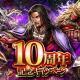 マイネットゲームス、『天下統一オンライン』で12月より「10周年カウントダウンログインボーナス」、1月より「10周年記念キャンペーン」を開催