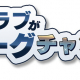 アクロディア、Jリーグ公式ライセンスソーシャルゲーム『僕らのクラブがJリーグチャンピオンになるなんて』をMobageで配信決定!