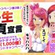 Studio MGCM、『マジカミ』リバースキャンペーン第3弾「一生童貞宣言」開始!  公式生放送を6月12日に配信!