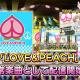 バンナム、『デレステ』でアイドルたちがカバーした「ゆず」の楽曲「LOVE & PEACH」を追加