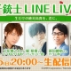 LINEとマーベラス、2月25日配信予定の『千銃士』のLINE LIVEの出演者と番組詳細を発表