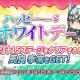 X Ten Games、『三極姫RE:BIRTH~DEFENCE~』でホワイトデーイベントを開催!