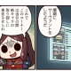 FGO PROJECT、超人気WEBマンガ「ますますマンガで分かる!Fate/Grand Order」の第90話「巨悪の企み?」を公開