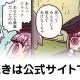 TYPE-MOON/FGO PROJECT、『Fate/Grand Order』のWEBマンガ「もっとマンガで分かる!Fate/Grand Order」の第81話「争いのない国再び」を公開