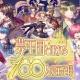 ジークレスト、『夢王国と眠れる100人の王子様』で12月3日のリリース1000日に向けた「夢1000カウントダウン第1弾キャンペーン」を開催