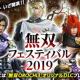 コーエーテクモゲームス、『無双フェスティバル 2019』の公式サイトをオープン! GAMECITY でチケットの先行申込の受付中!