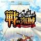 【App Storeランキング(8/31)】『モンスト』が首位奪回、『Fate/Grand Order』がTOP10復帰…新作『戦の海賊』は27位に初登場