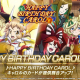 ブシロードとポケラボ、『戦姫絶唱シンフォギアXD』でキャロル誕生日キャンペーン…メモリアカードがゲットできるミッションやバースデーガチャ!
