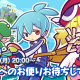 セガゲームス、『ぷよぷよ!!クエスト』がサービス開始から4周年を突破 みんなでクエスト限定「プレゼントクエスト!」や記念生放送番組を実施