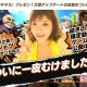 Donuts、謎のカウントダウンサイトで公開されていた「有名セクシー女優」×「バナナ」=「アプリゲーム」の正体を公開!