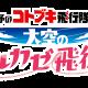 バンナム、『荒野のコトブキ飛行隊 大空のテイクオフガールズ!』及びYouTubeにてTVアニメ「荒野のコトブキ飛行隊」の外伝ショートアニメ「大空のハルカゼ飛行隊」を4月に公開決定!