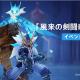miHoYo、『原神』で6月25日より開催予定のイベント「風来の剣闘奇譚」の詳細を公開 特殊戦闘効果「技芸」が登場