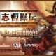 ネクソン、シミュレーションRPG『三國志曹操伝 ONLINE』を配信開始 10月までの期間限定でリリース記念アイテムを配布中