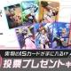 DMM GAMES、『IS<インフィニット・ストラトス>アーキタイプ・ブレイカー』で実物のISカードが手に入る「投票プレゼントキャンペーン」を開催