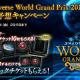 Cygames、『Shadowverse World Grand Prix 2018』の優勝者予想キャンペーン…参加するだけでカードパックチケット×2がもらえる!