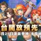 HaPodのモバイル向けMMORPG『魔力寶貝M(クロスゲートM)』がApp Store売上ランキングでTOP5入り! 台湾で5位、香港で2位に!