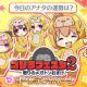 ポニーキャニオンとhotarubi、『Re:ステージ!プリズムステップ』で『ゴリラフェスタ2-怒りのメガトンおまけ-』を開催