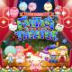シフォン、『Fun!Fun!ファンタジーシアター』でクリスマスバージョンの「キキ&ララ」「ぐでたま」が手に入るオーディションを開催