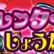 セガゲームス、『共闘ことばRPG コトダマン』でバレンタインしょうかん開催 限定コトダマン「タカミオ結び」「カミオ結び」が新登場!