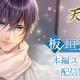 ボルテージ、『幕末維新 天翔ける恋』で板垣退助(CV:上村祐翔)の本編ストーリーを配信開始