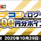 カプコン、「COG」と「CAPCOMアカウント」を統合し新認証サービス「CAPCOM ID」を開始! 抽選で50名に5000円分ポイントがGETできるCP!