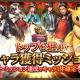 NCジャパン、『雀龍門M』で期間限定イベント「トップを狙え!キャラ獲得ミッション」を開催! ミッション達成でキャラクター1体が必ずもらえる