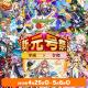 ミクシィ、『モンスターストライク』で「平成→令和!新・元号祭」を開催! 平成最後の「超・獣神祭」や令和初のコラボ『BLEACH』など