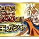 バンナムオンライン、『ドラゴンボールZ Xキーパーズ』で最大390連ガチャが引ける「サンキュー!ドラゴンボール元気玉ガシャ」を開催!