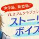 サイバード、『名探偵コナン公式アプリ』でプレミアムクラブ会員限定コンテンツ「ストーリーボイス」のキャラクターに「沖矢昴」が登場