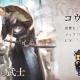 スクエニ、『オクトパストラベラー 大陸の覇者』で新たな旅人「コウレン」「ユーニィ」が7月21日より登場!