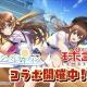 アカツキ、『八月のシンデレラナイン』でアニメ『球詠』コラボを開始! 武田詠深や山崎珠姫らがゲーム内に登場!