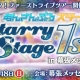 Happy Elements、ライブイベント『あんさんぶるスターズ!Starry Stage 1st ~in 幕張メッセ~』アプリ先行受付を開始
