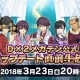 セガゲームス、『D×2 真・女神転生リベレーション』初の公式生放送番組を3月23日20時より放送決定! 大型アプデに関する最新イベント情報も公開