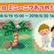 任天堂、『どうぶつの森 ポケットキャンプ』で「第2回 ミニハニワあつめ」イベントを開催 ハニワを集めてウェディングパーティーの家具や服を作ろう