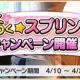 バンナム、『デレステ』で「わくわく☆スプリングキャンペーン」を開始 ログボとアイドルとの絆アップに特化した3種類のキャンペーンを実施