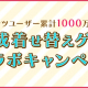 アンビション、『フェアリードール』『擬人カレシ』など育成着せ替えゲームの累計1000万ユーザー達成を記念したキャンペーンを実施!