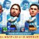 セガの『サカつくRTW』がApp Store売上ランキングで102位→14位に急上昇 「バティストゥータ」らアルゼンチンのレジェンド選手登場で