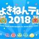セガゲームス、2月4日の「ぷよの日」に『ぷよぷよ!!クエスト』最新情報を公開する「ぷよきねんテレビ2018」を放送!