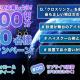 プラチナエッグ、『CrossLink』でRTキャンペーン第二弾を開催! 2,000円分のamazonギフト券プレゼント