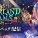 Cygames、『Shadowverse』第5弾カードパック「Wonderland Dreams / ワンダーランド・ドリームズ」を提供開始 新カードパックチケット10枚を配布