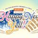 バンナム、『デレステ』でSSレア1人確定「Happy New Yell !!! 打ち上げガシャ」を本日と明日21時30分より開催すると予告