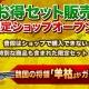 Triniti Interactive、『ミニミニ三国志軍団』にて限定アイテムのセット販売を実施 ガチャには新キャラクター「羊祜」が登場