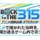 バンナム、『アイドルマスター SideM LIVE ON ST@GE!』でTVアニメ連動キャンペーン…放送と連動した特別企画「Back to the 315」を公開!