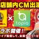 アンビリアル、 アバターライブ配信アプリ『トピア』でゴーゴーカレーとのコラボを開催! 全国のゴーゴーカレー店舗内CM出演を目指そう