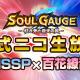 GameBank、『SOUL GAUGE–紅き牙と蒼天の翼–』の特別番組をニコニコ生放送で6月25日に放送開始 「M.S.S Project」や「百花繚乱」が出演