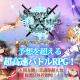 INFRAWARE JAPAN、超高速バトルRPG『ソードマスターストーリー』の日本国内でのリリースを決定!