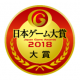 CESA、「日本ゲーム大賞2018 年間作品部門」の一般投票の受付を開始