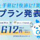 LogicLinks、「LinksMate」で3月18日より開始の新プランを発表 先行して一部手数料等の無料化を開始