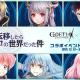 アピリッツ、『ゴエティアクロス』×アニメ「転スラ」とのコラボストーリーイベント「転移したらゴエクロの世界だった件」を開催!